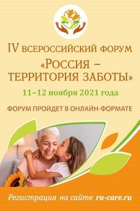 IV Всероссийский форум «Россия – территория заботы»