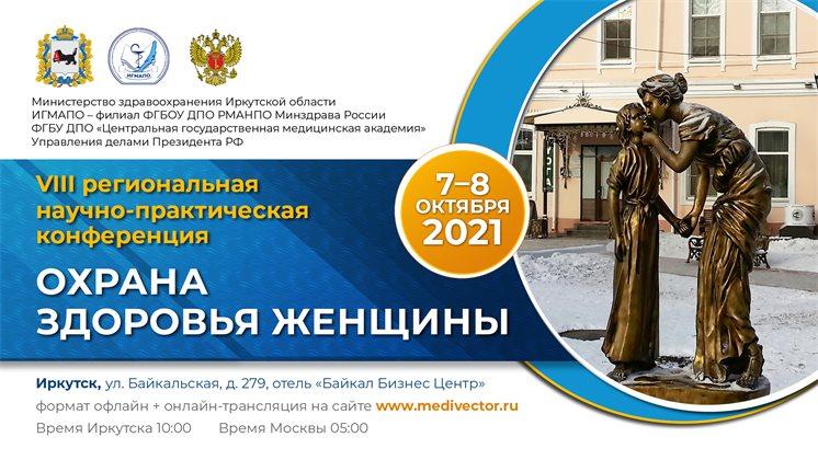 VIII Региональная научно-практическая конференция «Охрана здоровья женщины»