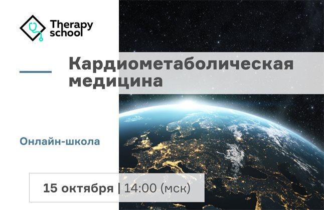 "онлайн-школа ""Кардиометаболическая медицина"""
