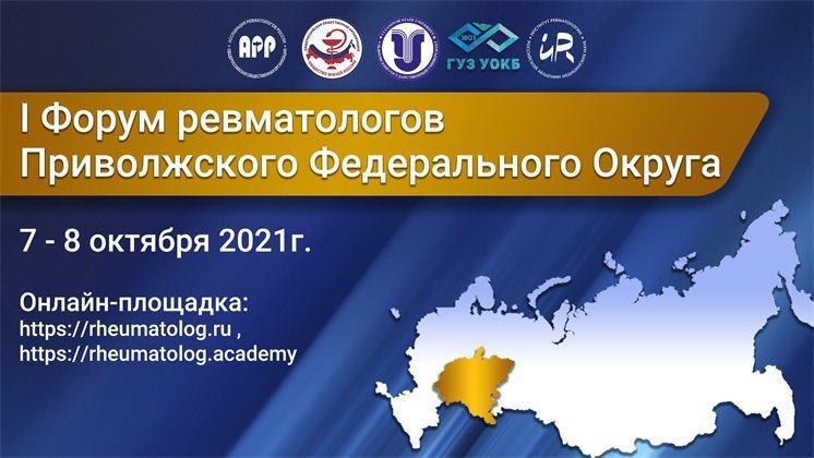 I Форум ревматологов Приволжского Федерального Округа
