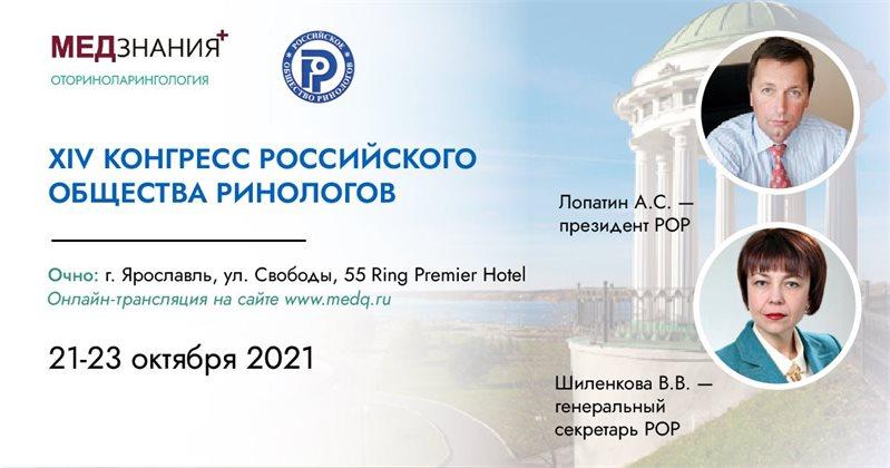 XIV конгресс Российского общества ринологов