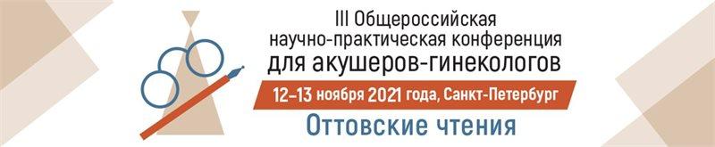 Конкурс молодых ученых «Репродуктивная медицина: взгляд молодых-2021».