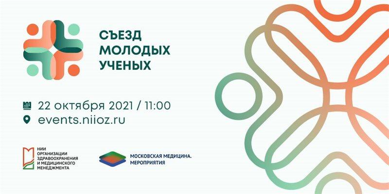 НИИ организации здравоохранения и медицинского менеджмента ДЗМ проведет I Съезд молодых ученых столичного здравоохранения