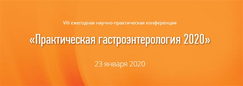 """VIII Ежегодная научно-практическая конференция """"Практическая гастроэнтерология 2020"""""""