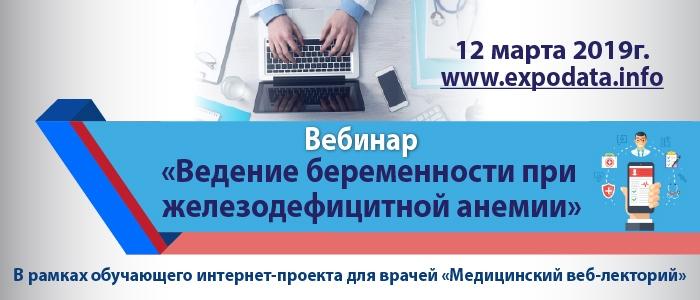 Вебинар «Ведение беременности при железодефицитной анемии»