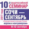 X Общероссийский научно-практический семинар «Репродуктивный потенциал России: версии и контраверсии»