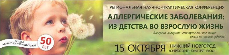 Научно-практическая конференция «Аллергические заболевания: из детства во взрослую жизнь»