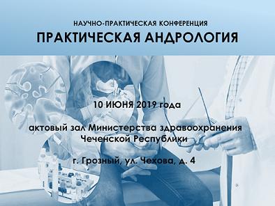 Научно-практическая конференция «Практическая андрология»