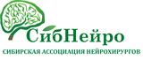 "XLVIII Заседание Сибирской Ассоциации нейрохирургов ""СибНейро"""