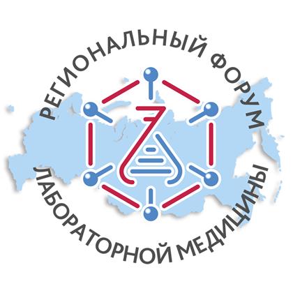 Региональный Форум специалистов лабораторной медицины