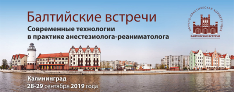 Областная научно-практическая конференция «Балтийские встречи. Современные технологии в практике анестезиолога-реаниматолога»