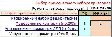 Рис 1. Выбор файла «базы» «критериев» и результирующие ячейки с кодом базы «критериев» и именем соответствующего файла