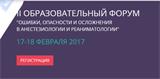 II Форум «Ошибки, опасности и осложнения в анестезиологии и реаниматологии»