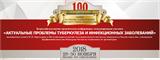 Всероссийская научно-практическая конференция с международным участием «Актуальные проблемы туберкулеза и инфекционных заболеваний»