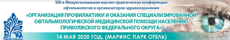 IX Межрегиональная научно-практическая конференция «Организация профилактики и оказания специализированной офтальмологической медицинской помощи населению ПФО»