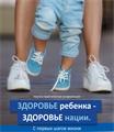 Научно-практическая конференция «Здоровье ребенка-здоровье нации. С первых шагов жизни»