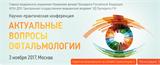 Научно-практическая конференция «Актуальные вопросы офтальмологии»