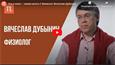 Химия мозга: интервью с физиологом Вячеславом Дубыниным