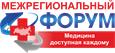 Межрегиональный Форум «Медицина, доступная каждому»