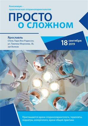 Консилиум «Практическая оториноларингология. Просто о сложном»