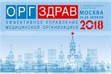 """VI международная конференция и выставка """"Оргздрав-2018. Эффективное управление медицинской организацией"""""""