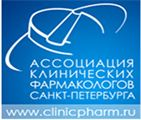 Научно-практическая конференция «Современная фармакотерапия сердечно-сосудистых заболеваний»