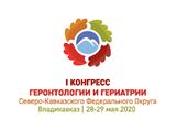 I Конгресс по геронтологии и гериатрии СКФО
