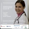 XVII научно-практическая конференция «Инновационная медицинская реабилитация. Физиотерапия. ЛФК»