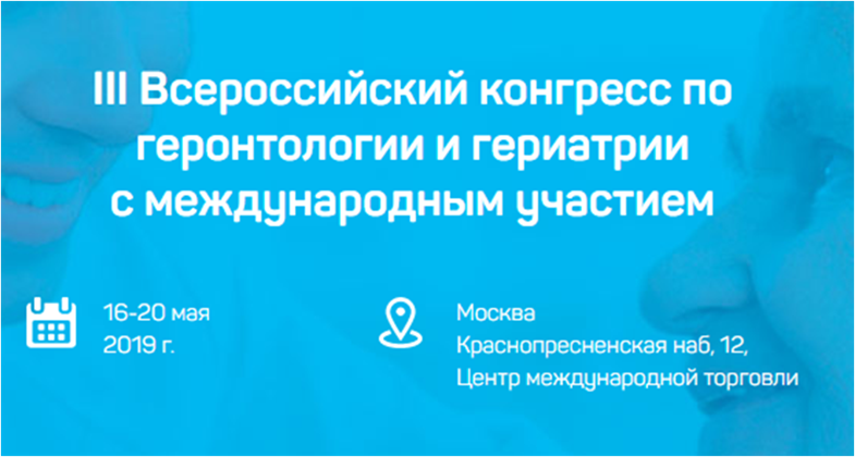 III Всероссийский Конгресс по геронтологии и гериатрии с международным участием