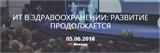 Конференция «ИТ в здравоохранении: развитие продолжается»