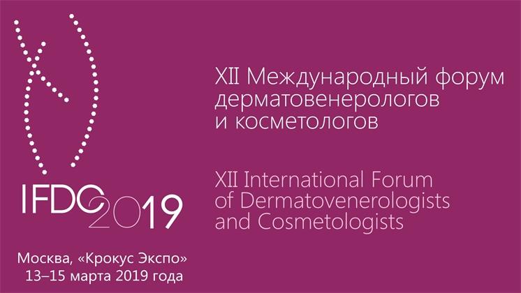 XII Международный форум дерматовенерологов и косметологов - IFDC2019