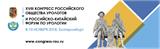 XVIII Конгресс РОУ и Российско-Китайский Форум по урологии