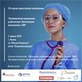 XVI Научно-практическая конференция «Инновационная медицинская реабилитация. Физиотерапия. ЛФК»