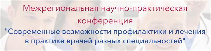 Межрегиональная научно-практическая конференция «Современные возможности профилактики и лечения в практике врачей разных специальностей»