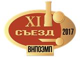 XI Съезд Общероссийской общественной организации ВНПОЭМП «Обеспечение эпидемиологического благополучия: вызовы и решения»