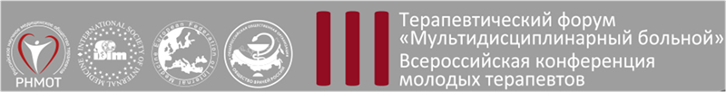 III Всероссийская конференция молодых терапевтов «Мультидисциплинарный больной»