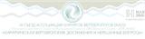 IX Съезд Ассоциации хирургов-вертебрологов «Хирургическая вертебрология: достижения и нерешенные вопросы»