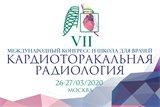 VII Международный конгресс и школа для врачей «Кардиоторакальная радиология»