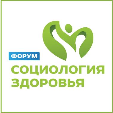 Форум с международным участием «Социология здоровья: на пути к пациентоориентированности»