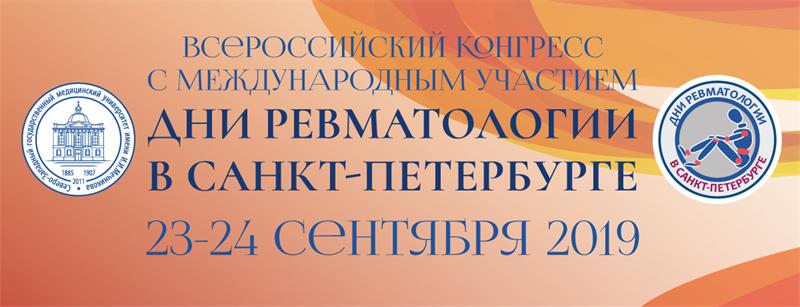 Всероссийский конгресс с международным участием «Дни ревматологии в Санкт-Петербурге – 2019»