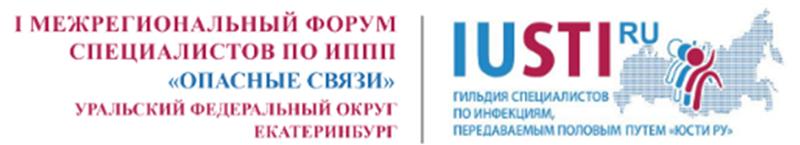 I Межрегиональный форум специалистов по ИППП IUSTI RU:  «ОПАСНЫЕ СВЯЗИ: урогенитальные инфекции в практике акушеров-гинекологов и урологов»
