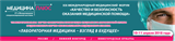 VIII Межрегиональная научно-практическая конференция специалистов лабораторной службы Средневолжского научно-образовательного медицинского кластера «Лабораторная медицина – взгляд в будущее»