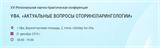 XVI Региональная научно-практическая конференция «Актуальные вопросы оториноларингологии»