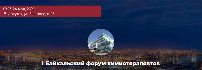 Научно-практическая конференция «Первый Байкальский форум химиотерапевтов»