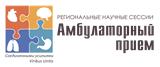 XIX региональная научная сессия «Амбулаторный прием»