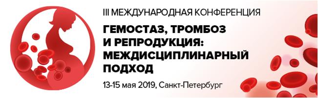 III Международная конференция «Гемостаз, тромбоз и репродукция»