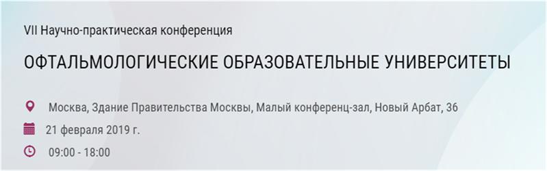 VI Научно-практическая конференция «Офтальмологические образовательные университеты»