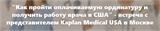 """""""Как пройти оплачиваемую ординатуру и получить работу врача в США"""". Личная встреча с представителем Kaplan Medical"""
