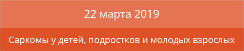 """Конференция """"Саркомы у детей, подростков и молодых взрослых"""""""