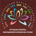 II Межрегиональный Форум «Актуальные вопросы инфекционной патологии юга России»
